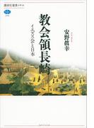 教会領長崎 イエズス会と日本(講談社選書メチエ)
