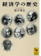 経済学の歴史(講談社学術文庫)