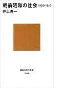 戦前昭和の社会 1926-1945(講談社現代新書)