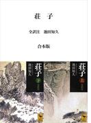 荘子 全訳注 合本版(講談社学術文庫)