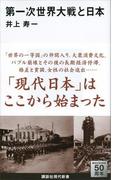 第一次世界大戦と日本(講談社現代新書)
