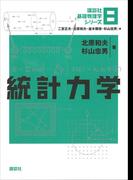 統計力学(講談社基礎物理学シリーズ)