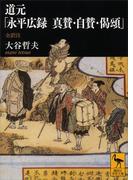 道元「永平広録 真賛・自賛・偈頌」(講談社学術文庫)