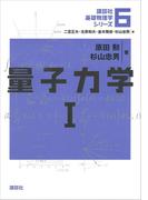 量子力学1(講談社基礎物理学シリーズ)
