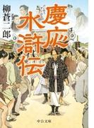 慶応水滸伝(中公文庫)