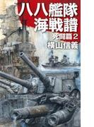 八八艦隊海戦譜 死闘篇2(C★NOVELS)