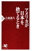 アメリカが日本を捨てるとき(PHP新書)