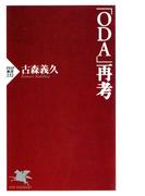 「ODA」再考(PHP新書)