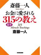 斎藤一人 お金に愛される315の教え(KKロングセラーズ)(KKロングセラーズ)