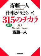 斎藤一人 仕事がうまくいく315のチカラ(KKロングセラーズ)(KKロングセラーズ)