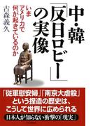 中・韓「反日ロビー」の実像