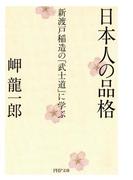 日本人の品格(PHP文庫)