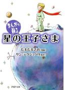 まんがで蘇る 星の王子さま(PHP文庫)