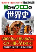 目からウロコの世界史(PHP文庫)