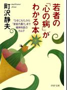 若者の「心の病」がわかる本(PHP文庫)