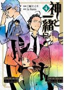 神と一緒に 4巻(ヤングガンガンコミックス)