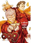 009 RE:CYBORG 4巻