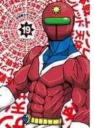 天体戦士サンレッド 19巻(ヤングガンガンコミックス)
