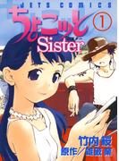 【期間限定無料】ちょこッとSister (1)(ヤングアニマル)