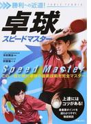 卓球スピードマスター (勝利への近道!)
