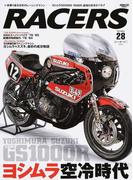 RACERS Vol.28(2014) ヨシムラGS1000/1000R、最強の空冷2バルブ (SAN−EI MOOK)(サンエイムック)