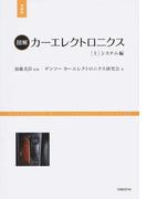 図解カーエレクトロニクス 増補版 上 システム編 (日経Automotive Technologyの本)