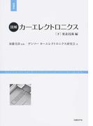 図解カーエレクトロニクス 増補版 下 要素技術編 (日経Automotive Technologyの本)