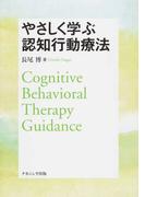 やさしく学ぶ認知行動療法