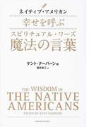ネイティブ・アメリカン幸せを呼ぶ魔法の言葉