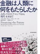 金融は人類に何をもたらしたか 古代メソポタミア・エジプトから現代・未来まで