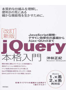 jQuery本格入門 JavaScript開発・デザイン効率化の基礎からAjax・QUnitまで 改訂新版