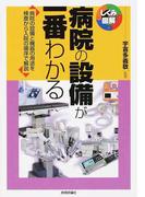 病院の設備が一番わかる 病院の設備と機器の用途を検査から入院の順序で解説 (しくみ図解)(しくみ図解)