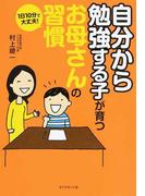 自分から勉強する子が育つお母さんの習慣 1日10分で大丈夫!