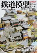 鉄道模型製作の教科書 レイアウト編 様々なレイアウトの製作を詳細に紹介 (ホビージャパンMOOK)(ホビージャパンMOOK)