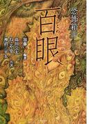 百眼 (竹書房文庫 恐怖箱)(竹書房文庫)