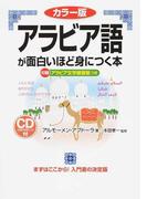 アラビア語が面白いほど身につく本 カラー版 (語学●入門の入門シリーズ)