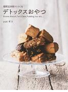 焙煎玄米粉でつくるデトックスおやつ Scone,Biscuit,Tart,Cake,Pudding,Ice etc… (veggy Books)