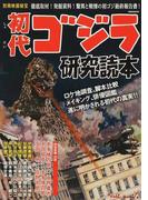 初代ゴジラ研究読本 徹底取材!発掘資料!驚異と戦慄の初ゴジ最終報告書!