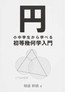 円 (小中学生から学べる初等幾何学入門)