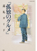 『孤独のグルメ』巡礼ガイド 1 (FUSOSHA MOOK)