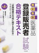 完全攻略医薬品登録販売者試験合格テキスト 第4版