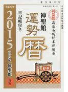 神聖館運勢暦 平成27年