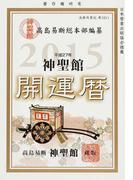 神聖館開運暦 究極の開運奥義 平成27年