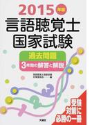 言語聴覚士国家試験過去問題3年間の解答と解説 2015年版