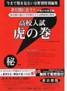 高校入試虎の巻東京都版 平成27年度受験