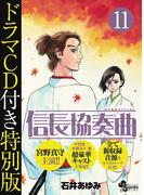信長協奏曲 ドラマCD付き特別版 11 (小学館プラス・アンコミックス)