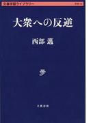 大衆への反逆 (文春学藝ライブラリー 思想)