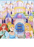 プリンセス:むかしむかしおしろで… プリンセスたちのすてきなものがたり (ディズニーしかけえほん)