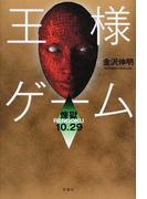王様ゲーム 煉獄10.29