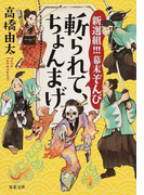 斬られて、ちょんまげ 新選組!!!幕末ぞんび (双葉文庫)(双葉文庫)